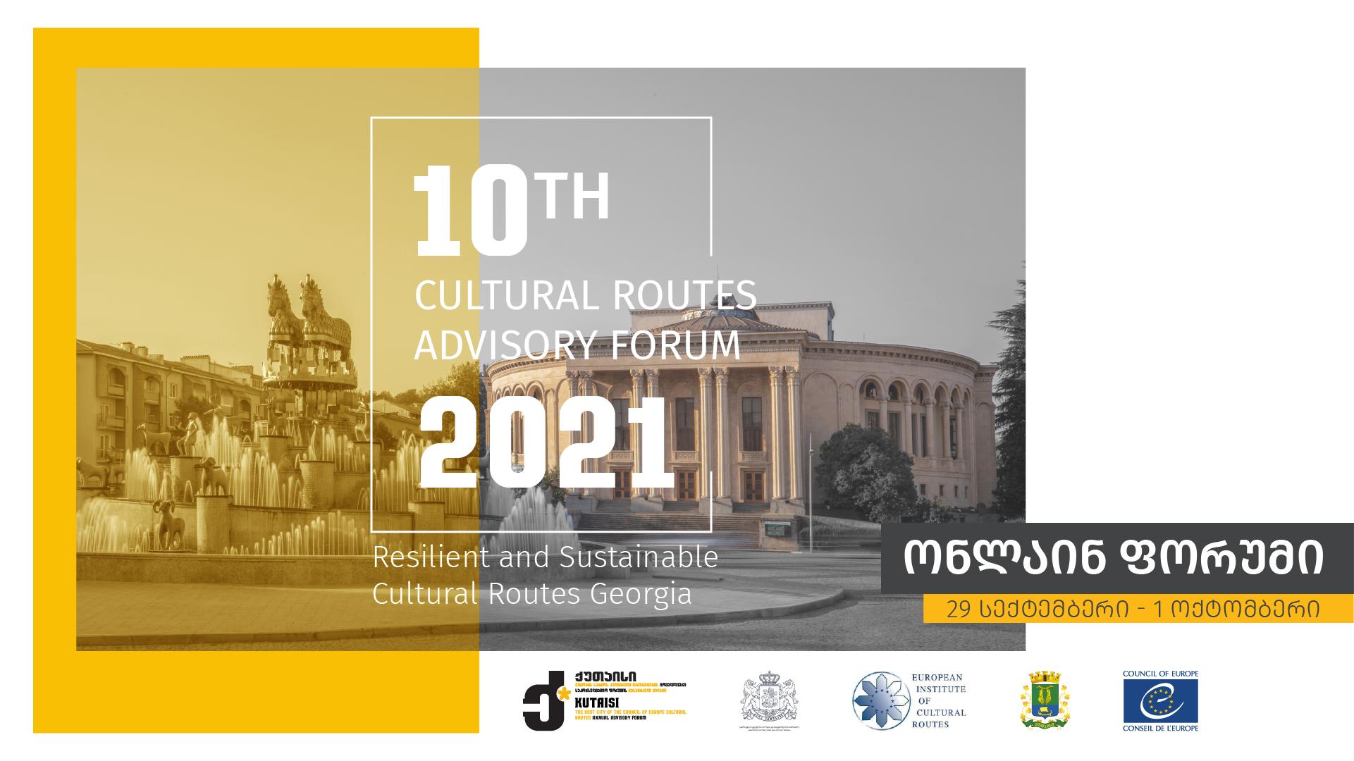 ქუთაისში, დღეს , ევროპის საბჭოს კულტურული მარშრუტების მე-10 ყოველწლიური საკონსულტაციო ფორუმი იწყება